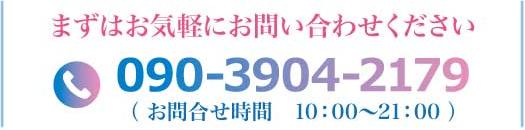 090-3904-2179